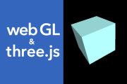 デザイナーでもできる。three.jsでwebGL 第1回「基本の基本」